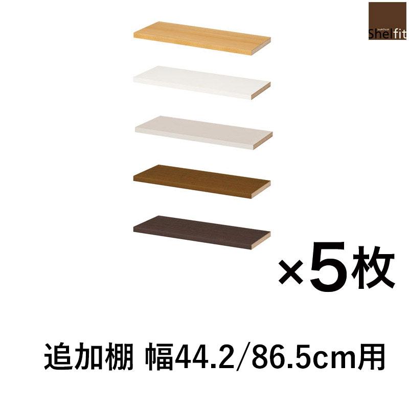 【5枚セット】エースラック カラーラック 追加棚 本体幅44.2/86.5cm用 ナチュラル/ホワイト/ライトナチュラル/ブラウン/ダークブラウン ARイドー45r1p NCイドー45r1p