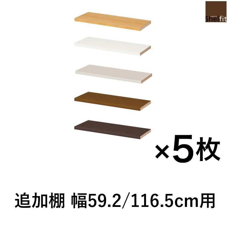 【5枚セット】エースラック カラーラック 追加棚 本体幅59.2/116.5cm用 ナチュラル/ホワイト/ライトナチュラル/ブラウン/ダークブラウン ARイドー60r1p NCイドー60r1p