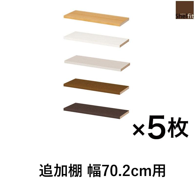 【5枚セット】エースラック カラーラック 追加棚 本体幅70.2cm用 ナチュラル/ホワイト/ライトナチュラル/ブラウン/ダークブラウン ARイドー70r1p NCイドー70r1p