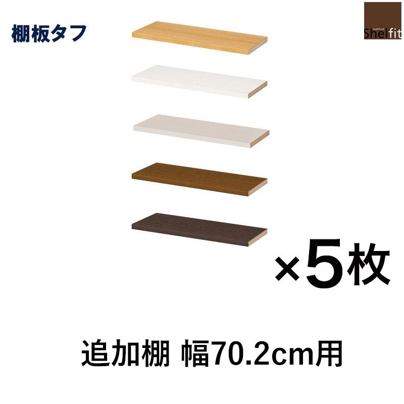 【5枚セット】エースラック カラーラック 追加棚タフタイプ 本体幅70.2cm用 ナチュラル/ホワイト/ライトナチュラル/ブラウン/ダークブラウン タフ コテイ70R1PNAx5p