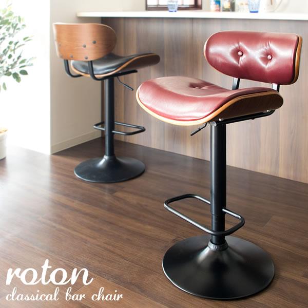 カウンターチェア キッチンカウンター ハイチェア シンプルモダン 回転 高さ調節 昇降 おしゃれ 椅子 通販 バーチェア roton ロトン レッド 赤 ブラウン 合成皮革