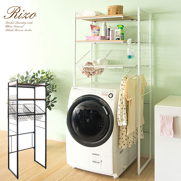 ランドリーラック Rizo リソ 洗濯機ラック おしゃれ バスケット付き 伸縮 伸ばす 変える 白 ホワイト 黒 ブラック 収納 棚 シェルフ 伸長