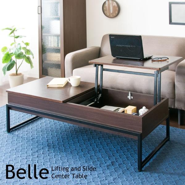 天板昇降テーブル Belle ベル 幅120 奥行50 高さ37cm CT-L1250 ブラウン/ブラック