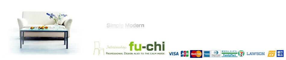 fu-chi インテリアふうち:シンプルなデザインの家具を取り扱っております。