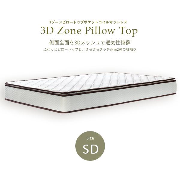 【セミダブルサイズ】3ゾーンピロートップポケットコイルマットレス120×195cm【SD】