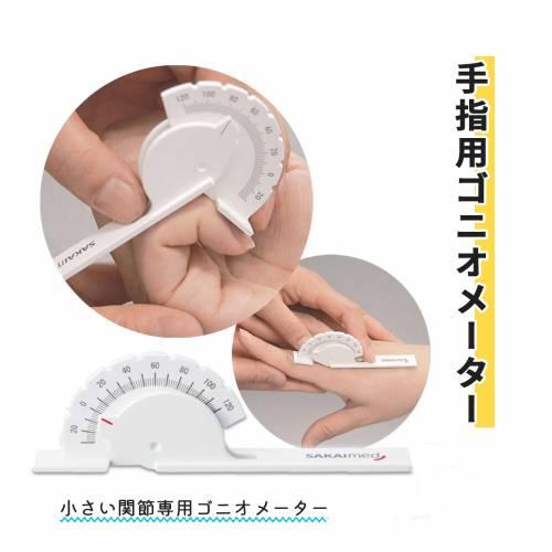 手指専用のコンパクトなゴニオメーター 専用だからこその測定のしやすさを追求しました 簡易評価に便利 底面に6.cmのメジャー付きです マラソンポイント最大+10倍 ゴニオメーター 手指用 酒井医療 白 コンパクト リハビリ 医療用 軽量 関節可動域 簡単 割引 便利 手指用ゴニオメーター 持ち運べる プラスチック おすすめ 正規取扱店 送料無料 使いやすい