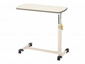 ベッドサイドテーブル ノブボルト調整式/パラマウントベッド 床周り関連商品 ベッド付属品 ベッド用昇降テーブル 介護用品.