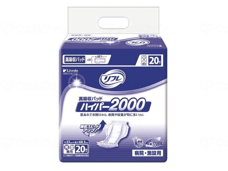 G高吸収パッドハイパー2000 ケース/リブドゥ トイレ及び排泄関連 紙おむつ 尿とりパッド 介護用品.
