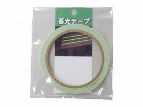 卓出 蓄光テープ 未使用品 2m