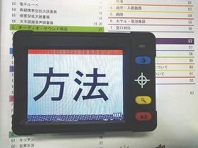テレルーペ/アメディア 生活支援関連商品 コミュニケーション補助 視覚補助 介護用品.