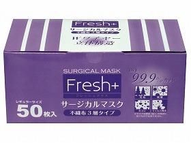 フレッシュプラス サージカルマスク不織布3層構造50枚入 ケース/大黒工業 施設関連商品 感染対策・予防関連品 マスク 介護用品.