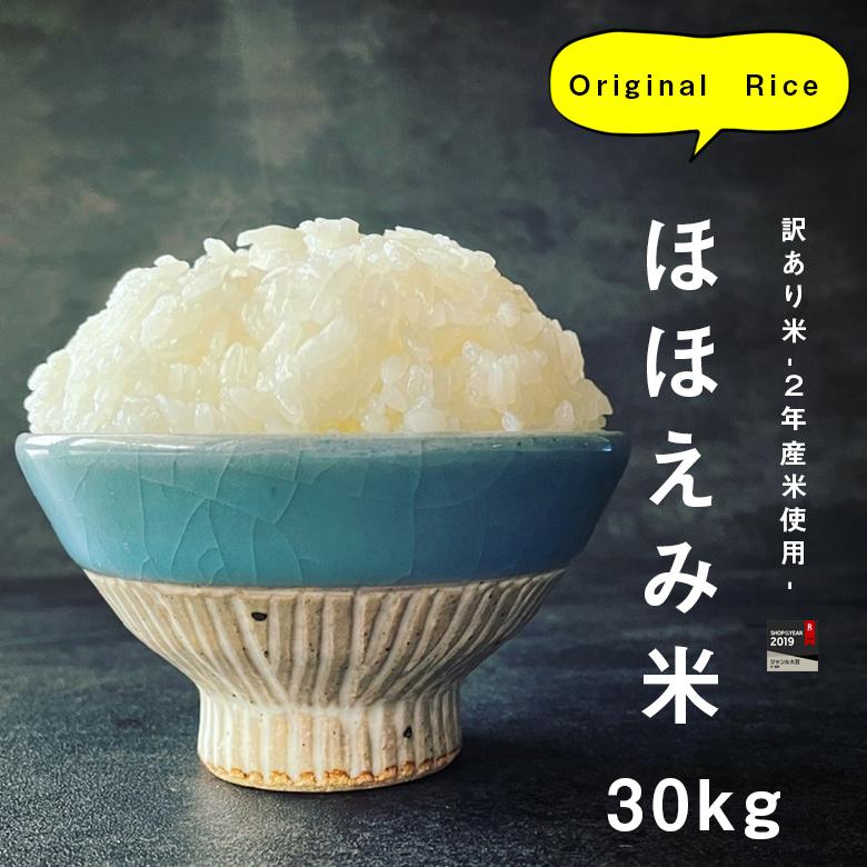 米 30kg 送料無料 2年産使用 西日本産100%当店オリジナル米 至上 激安 激安特価 送料無料 ほほえみ こめたつ 白米30kg お米 こめ おこめ コメ米30kg