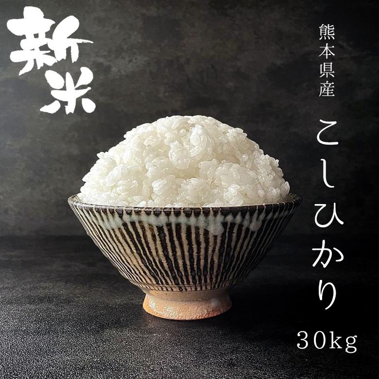 米 公式通販 30kg 送料無料 新米 クーポンで10 5%OFF 780円 3年産 玄米30kg精米27kg お米 コメ 米30kg こしひかり 熊本県産 コシヒカリ