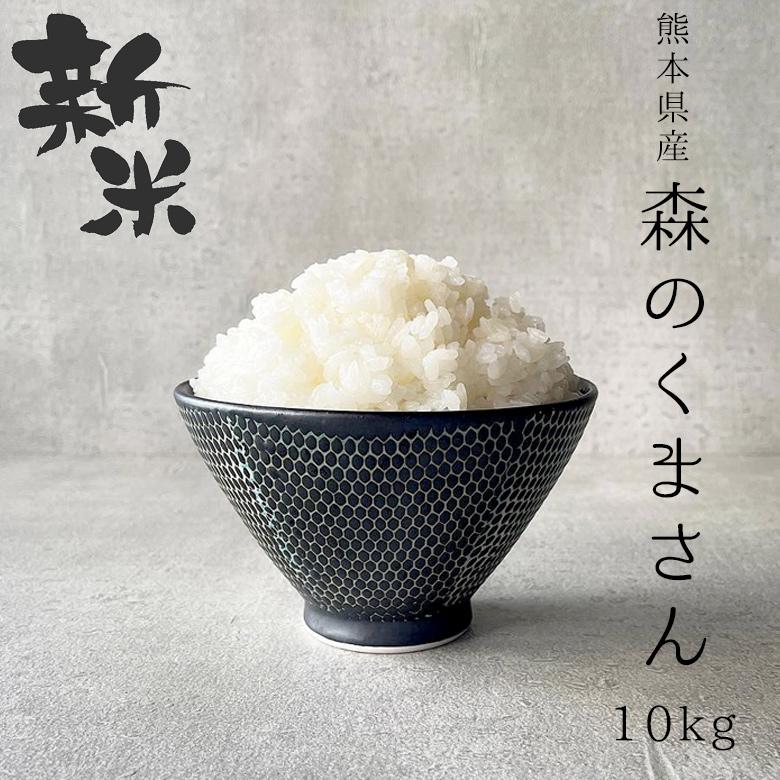 [再販ご予約限定送料無料] 米 10kg 送料無料 新米 予約 Wクーポンで3 980円 捧呈 3年産 熊本県 熊本県産 県北産 白米10kg 5kg×2 米10kg 森のくまさん お米 こめたつ