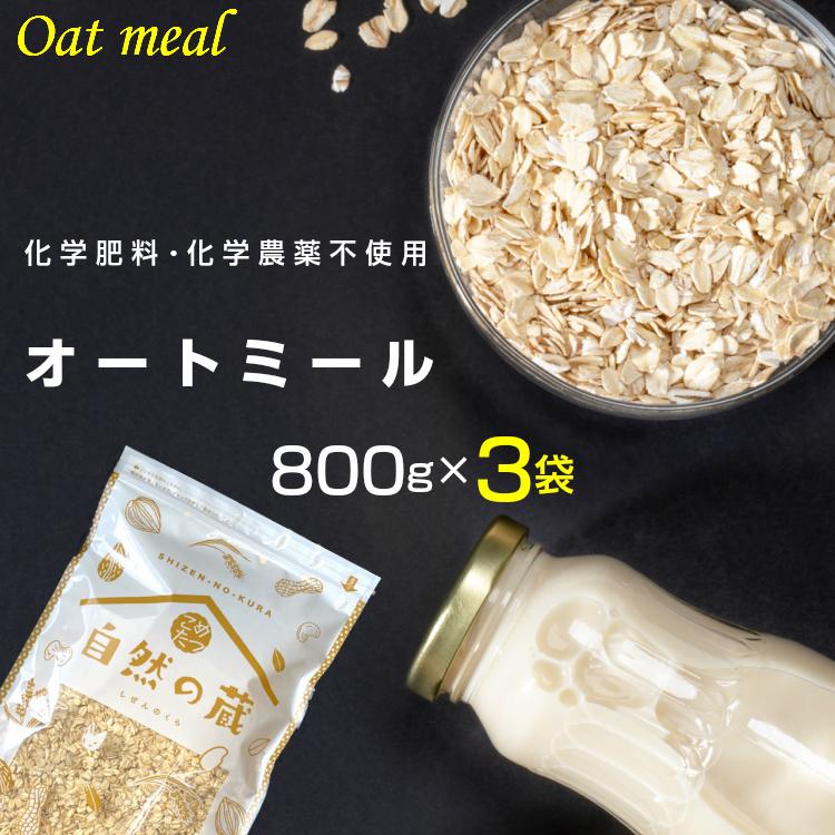 送料無料 ゆる糖質ダイエット 現金特価 オートミール 2.4kg 800g×3袋 化学肥料 永遠の定番 化学農薬不使用 自然の蔵 こめたつ オーツ麦 オーガニック