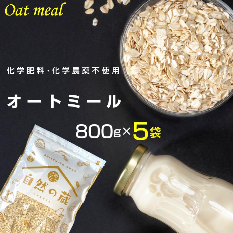 送料無料 タイムセール ゆる糖質ダイエット デポー オートミール 大容量 4kg 800g×5袋 オーガニック 自然の蔵 化学肥料 オーツ麦 化学農薬不使用 こめたつ