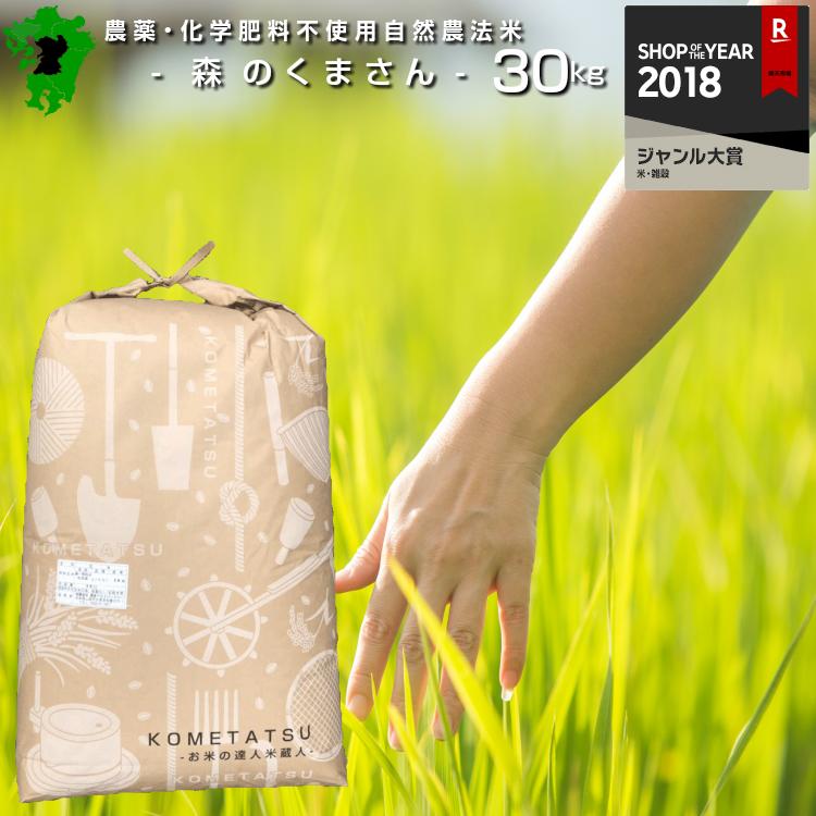 自然農法米 【30年産】熊本県産森のくまさん 30kg 小分け対応【農薬不使用・化学肥料不使用】【送料無料】/お米/熊本県産【米】【米 30kg 送料無料】【米30kg】【米30kg 送料無料】森のくまさん