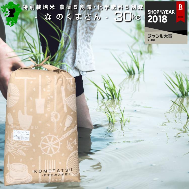 特別栽培米 30年産 熊本県産 森のくまさん 30kg 小分け対応【農薬5割減・化学肥料5割減】【送料無料】/お米/熊本県産【米】【米 30kg 送料無料】【米30kg】【米30kg 送料無料】