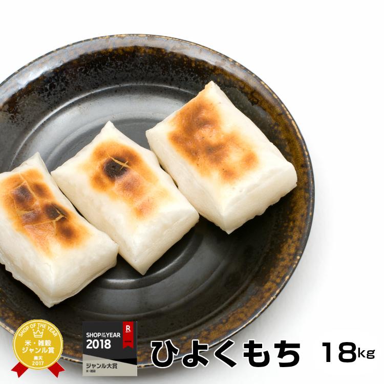 【元年産】 もち米!熊本県産 ヒヨクモチ 18kg(小分け選択可)【白米のみ販売】【もち米 20kg】【もち米 20kg 送料無料】【米】【モチ米】【送料無料】【もち米】【ひよくもち】