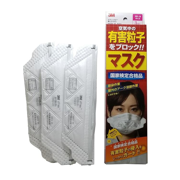 【ゆうパケット対応】N95と同等の効果!! 3M Vフレックス防じんマスク 9105JS-DS2 小口パック スモールサイズ(3枚入)
