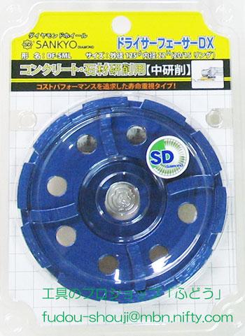 【三京ダイヤモンド】ドライサーフェーサーDX/ DF-5ML・建材研削用カップホイル 125mm(寿命重視)