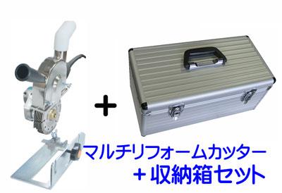 【ツボ万】マルチリフォームカッター・MLTS-B(ボッシュ用#31990)ベース定規付きフルセット 「収納ケース付き」