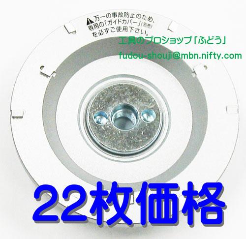【ツボ万】マクトル3シルバー『20枚まとめ買い価格+2枚サービス(合計22枚)』 MC-9291 (92mm×M10ボス)塗膜はがし専用のカップホイール