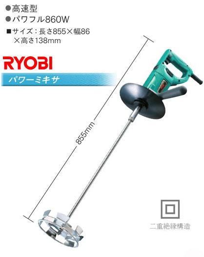 【リョービ・RYOBI】・パワーミキサーPM-1511(スクリュー径150mm)かくはん機