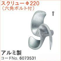 【リョービ・RYOBI】かくはん羽根 220mm(6073531)アルミ製スクリュー