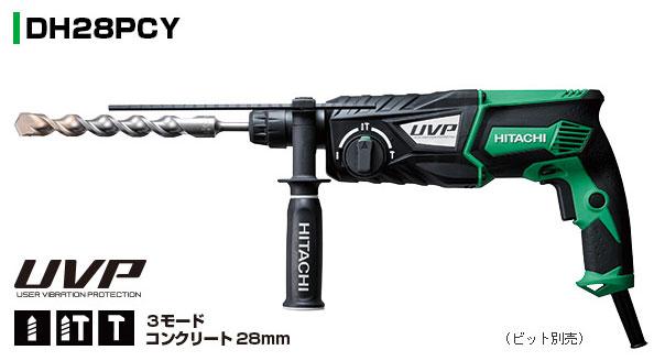 【日立工機】SDSプラス・ロータリハンマドリルDH28PCY(28mm)