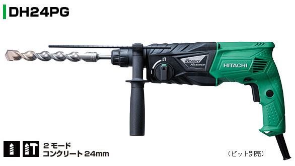 【日立工機】SDSプラス・ロータリハンマドリルDH24PG(24mm)