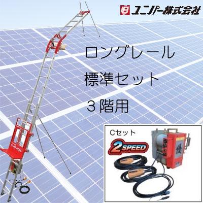 【ユニパー】ソーラーリフト UP100L-C-3F ロングレール・標準セット(Cセット・3階用)太陽光発電パネル揚げ機