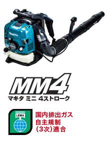 【マキタ】背負式エンジンブロワ EB7650TH