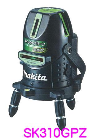 【マキタ】グリーンレーザー墨出し器SK310GPZ(アルミケース付/受光器・バイス・三脚別売)