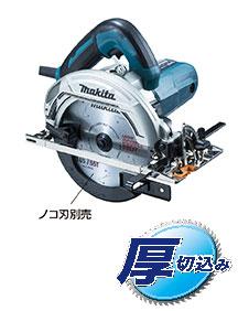 【マキタ】165mm 電気マルノコ 5733SSP(ノコ刃別売/通電ランプ・LEDライトなし)