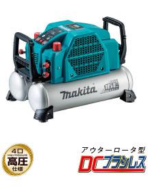 【マキタ】高圧エアコンプレッサーAC462XGH (50/60Hz共用)