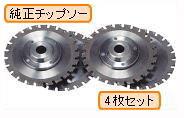 【IKK DIAMOND】ツライチカッターDFC-25C用純正チップソー(5枚1組) 7Y4162