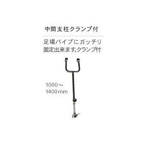 【ユニパー】 荷揚げ機スーパータワーR/UP-106R用中間支柱クランプ付きS(600mm)足場パイプ用
