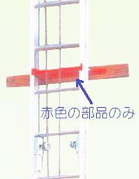 【ユニパー】 室内用ボード揚げ機 スペースリフト/UP-620、UP-624A用レール固定金具(S)