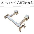 【ユニパー】 室内用ボード揚げ機 スペースリフト/UP-620、UP-624A用パイプ用固定金具クランプ付き(L)「足場パイプ用/長さ調整付き」