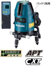 【マキタ】グリーンレーザー墨出し器SK50GD(受光器・ケース・単3形電池パック・エレベーター三脚付)