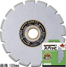 【三京ダイヤモンド】電着ダイヤモンドホイールスパット100mm×1.6mm厚PZ-100