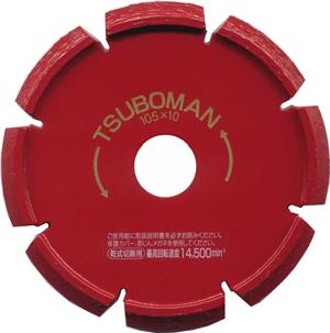 特価 【ツボ万】目地切りカッターV型(Vカット)ダイヤモンドホイール幅8mm 外径105mm#11115, アンティークアジアン家具 ELMclub:5523f23b --- tnmfschool.com