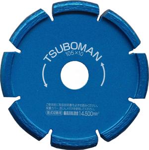 【ツボ万】目地切りカッターU型(Uカット)幅10mm 外径105mm#11063(ダイヤモンドホイール)