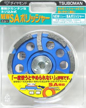 【ツボ万】ショックアブソーバー付きポリッシャー SAポリッシャーS字 SA-100S 100mm#11223(締め付けナットを使うタイプ)