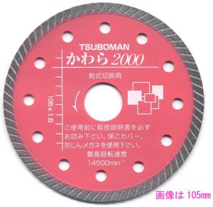 【ツボ万】かわら2000-125mm#11031(瓦用ダイヤモンドホイール)