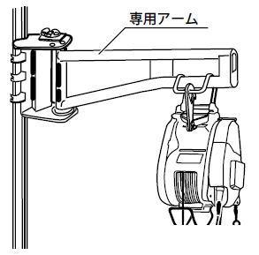 【リョービ】ウインチ用専用アーム#685103A(WI-62C・WI-62RCなど用)