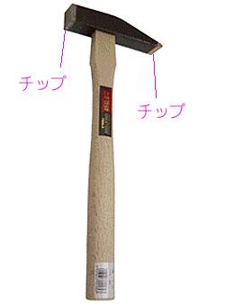【三木技研・GIKEN】C-10特製トンカチ槌 (ベタ付き/2ヶ付)24mm(品番#139)