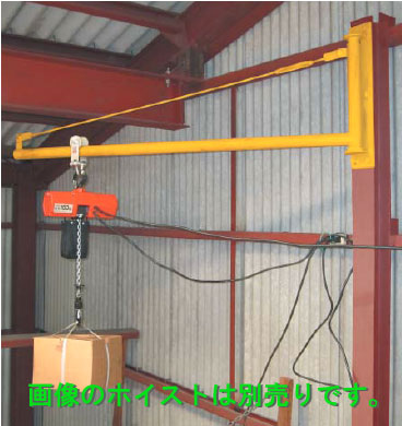 【HHH・スリーエッチ】ウインチなどの吊り下げに・・ジブクレーンPJ-1000