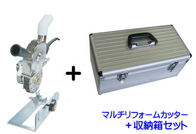 【ツボ万】マルチリフォームカッター・MLTS-H(日立用#31988)ベース定規付きフルセット 「収納ケース付き」